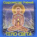 Тело Света
